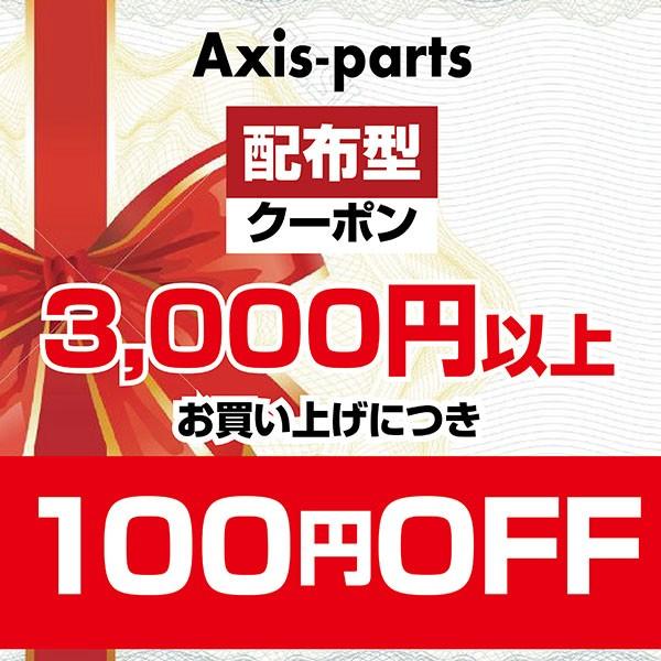 アクシスパーツで使える3000円(税込)以上で100円OFFクーポン!