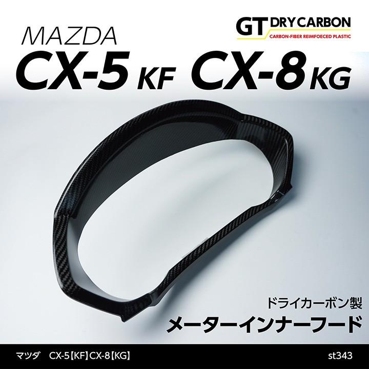 CX-5 ドライカーボン製メーターインナーフード