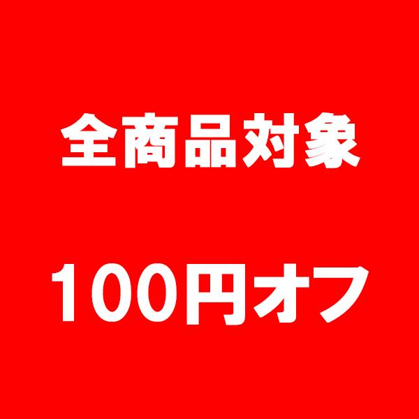 店内全商品で使える100円クーポン