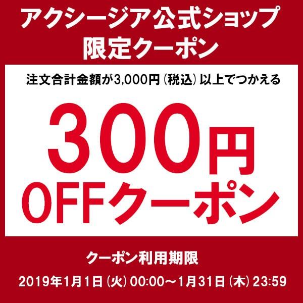 アクシージア 公式ショップで使える300円OFFクーポン