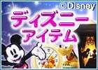 ディズニーアイテム大集合!