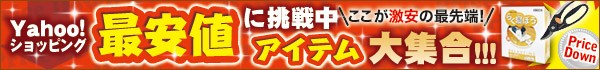 yahoo!ショッピング最安値に挑戦中アイテム大集合!!!