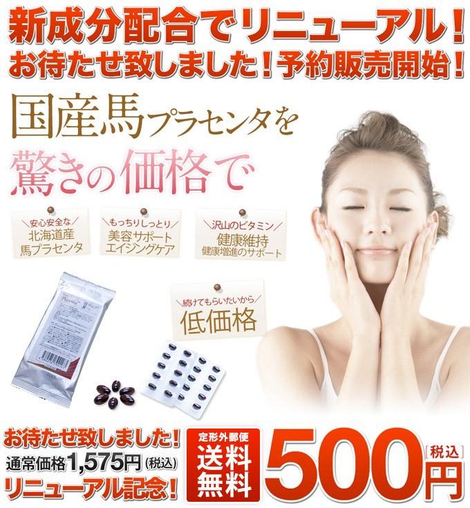 Kirara プラセンタ meプラストライアルセット(10粒/6.0g ...