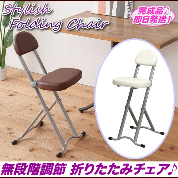 新色ブラウンとホワイトの 折りたたみ椅子イス 補助椅子のイメージ写真