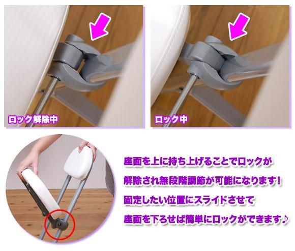 座面の固定方法 ロック解除中 ロック中 無段階調整 座面スライド固定 イメージ写真