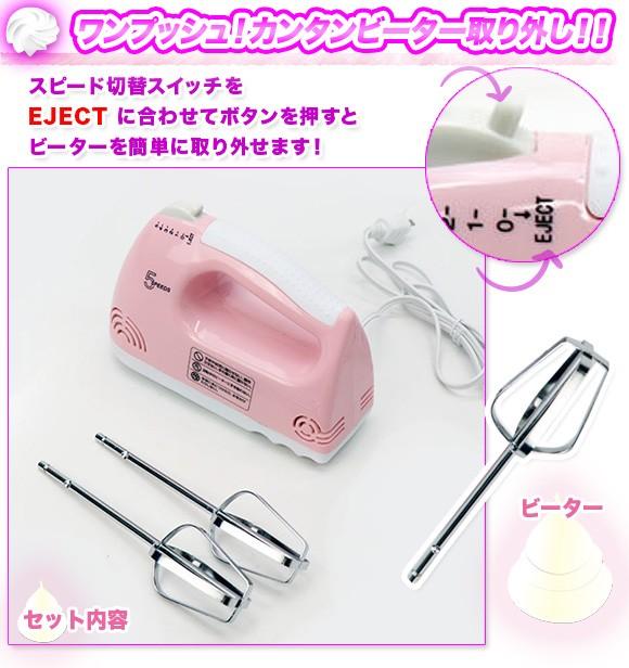 ハンドミキサー 泡立て器 電動 ホイッパー 電動ミキサー