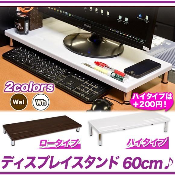 液晶モニタースタンド 幅60cm 卓上ラック 机上ラック 2カラー ハイタイプ ロータイプ イメージ写真