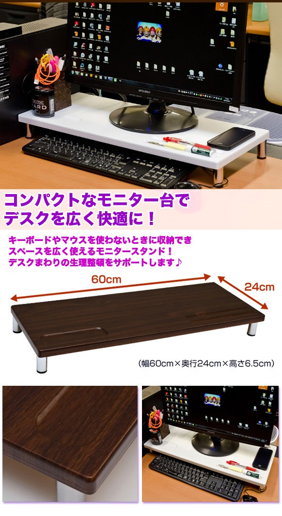 机上台 PC モニターラック 液晶ディスプレイラック モニター台 イメージ写真