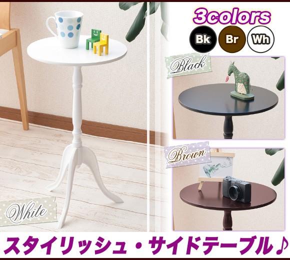 クラシックサイドテーブル 3カラー ホワイト ブラック ブラウン イメージ写真