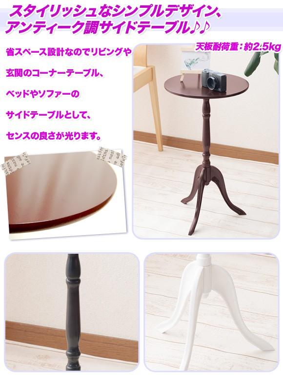 サイドテーブル インテリアとしても使えるテーブル 置物机 イメージ写真
