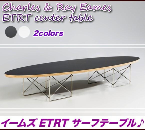 サーフボードテーブル イームズ リプロダクト テーブル ローテーブル