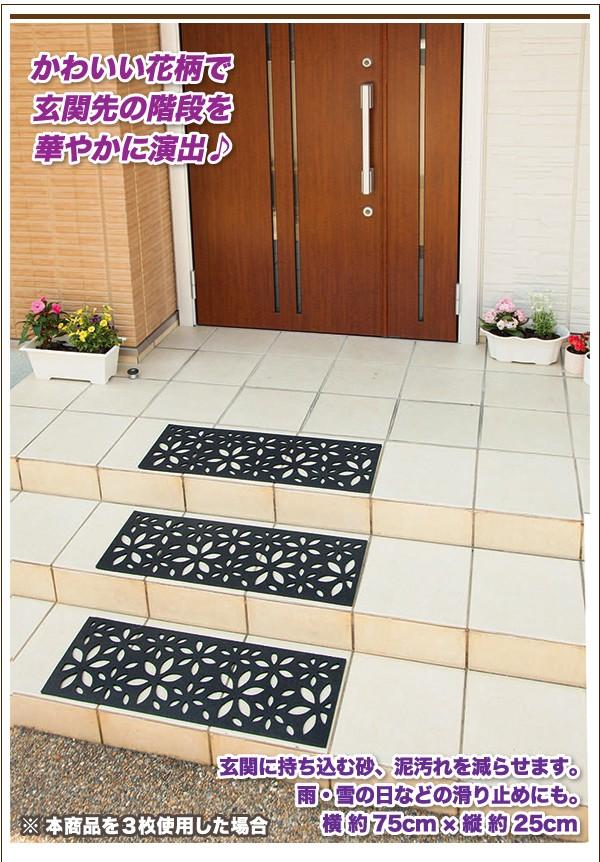 階段 滑り止めマット 屋外 ゴム製 水洗い可