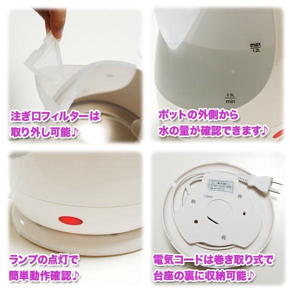 電気ケトル 1.2L 電気ポット 激安 湯沸かし ポット イメージ写真