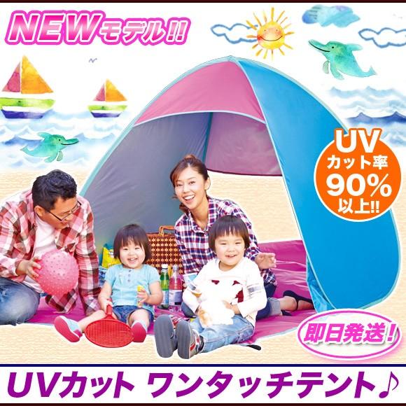 日よけ テント ワンタッチ プール 海水浴 UVカット サンシェードズ