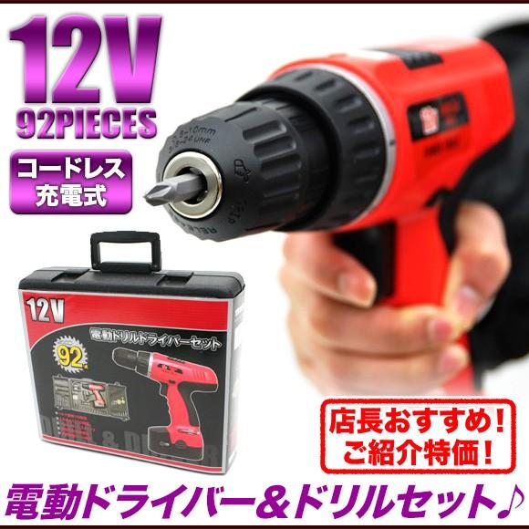 電動ドリル 電動工具セット イメージ写真
