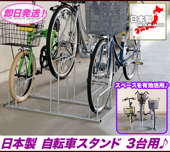 日本製 自転車スタンド 3台用 イメージ写真