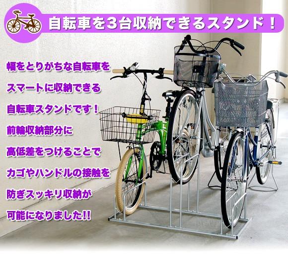 自転車を3台収納 スマートに収納できる自転車スタンド 自転車置き イメージ写真