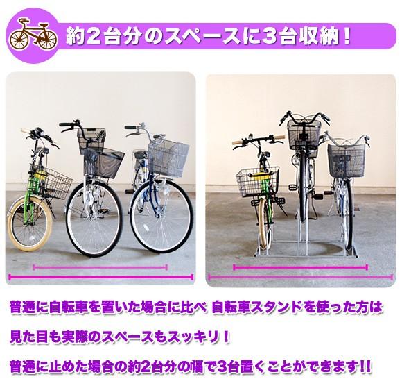 2台分のスペースに3台収納 狭い場所でも収納できる自転車置き イメージ写真
