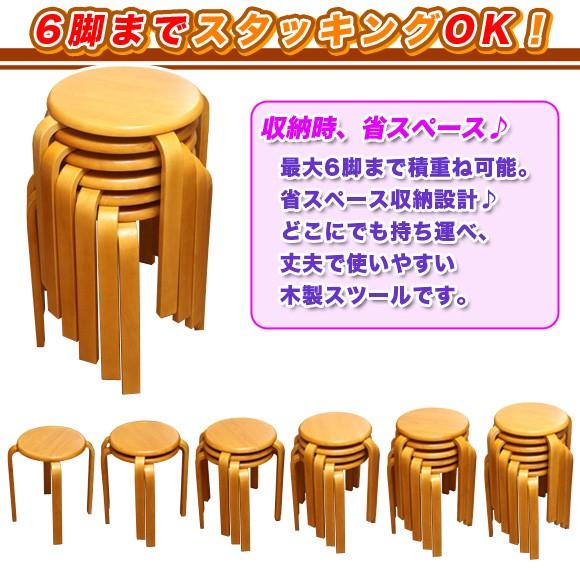 スタッキングチェアー スタッキング スツール 木製 丸 イメージ写真