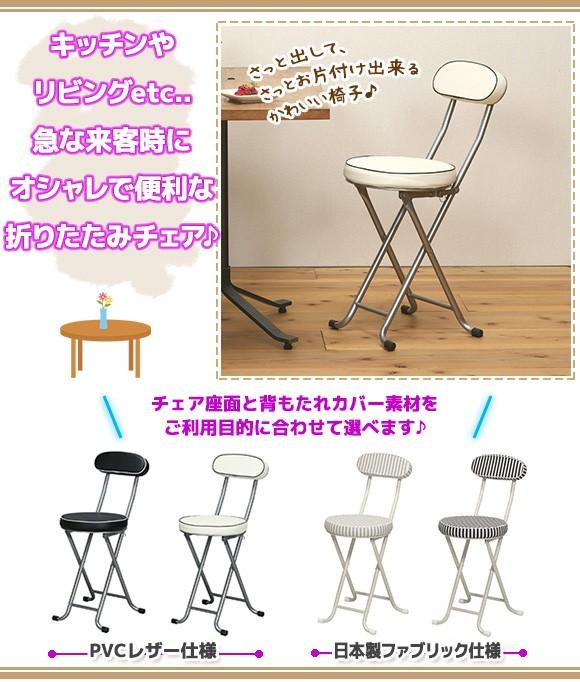 キッチンチェア 補助椅子 椅子 チェア 折りたたみ パイピングデザイン イメージ写真