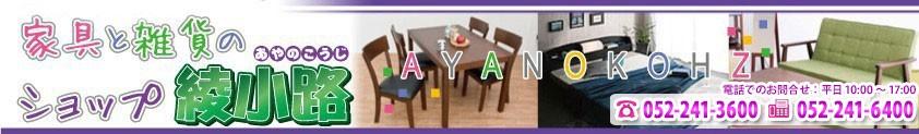 イタリア製家具,大理石テーブル,ソファ,デスク,ベッド,ダイニングテーブルセットからおねしょシーツ,日よけテント等の便利グッズ,寝袋,簡易トイレ等の災害対策,オシャレなインテリア,収納家具まで,雑貨と家具のショップ あやのこうじ