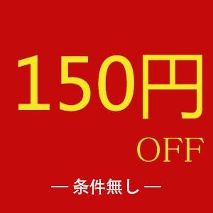 条件無し150円OFF限定特別クーポン