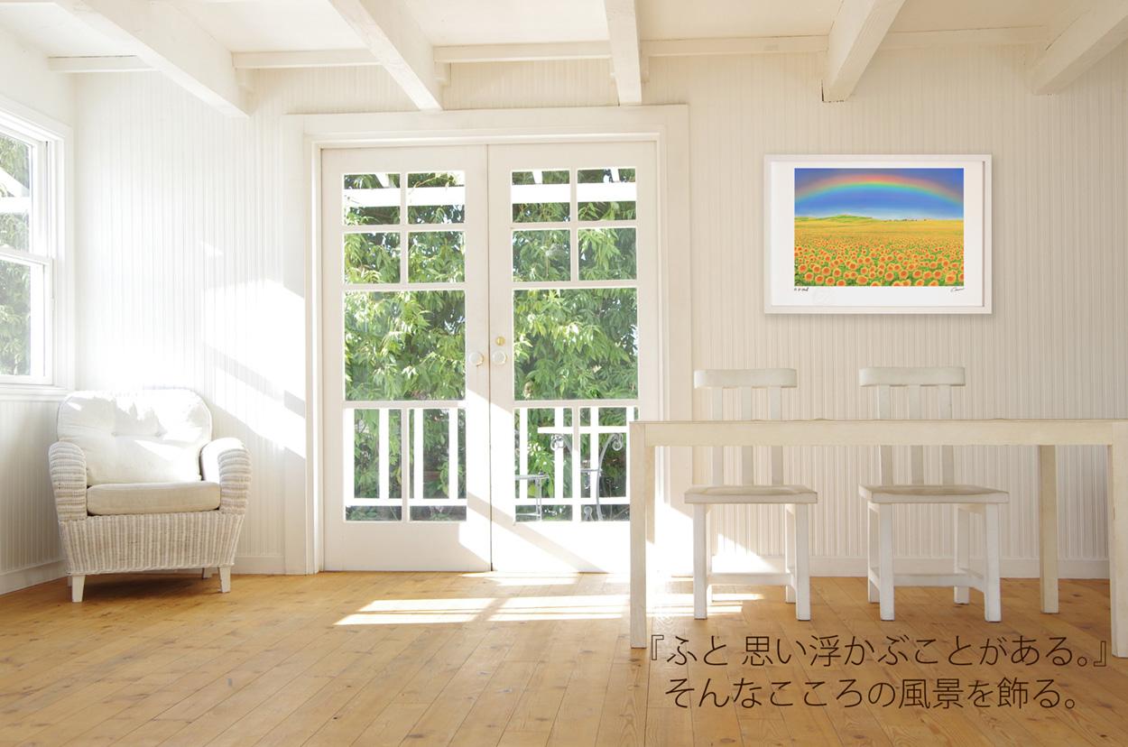 「この風景、なつかしい。」「わたしの思い描いていた風景だ。」そんなこころの風景・原風景を部屋に飾る。