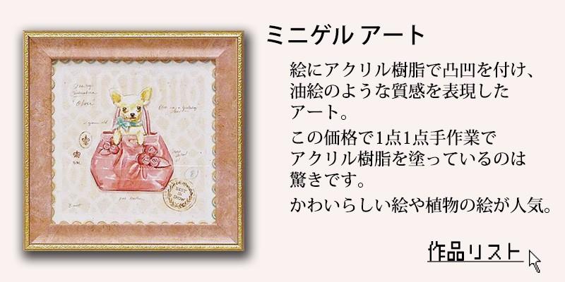 オススメ作品紹介 ミニゲルアート