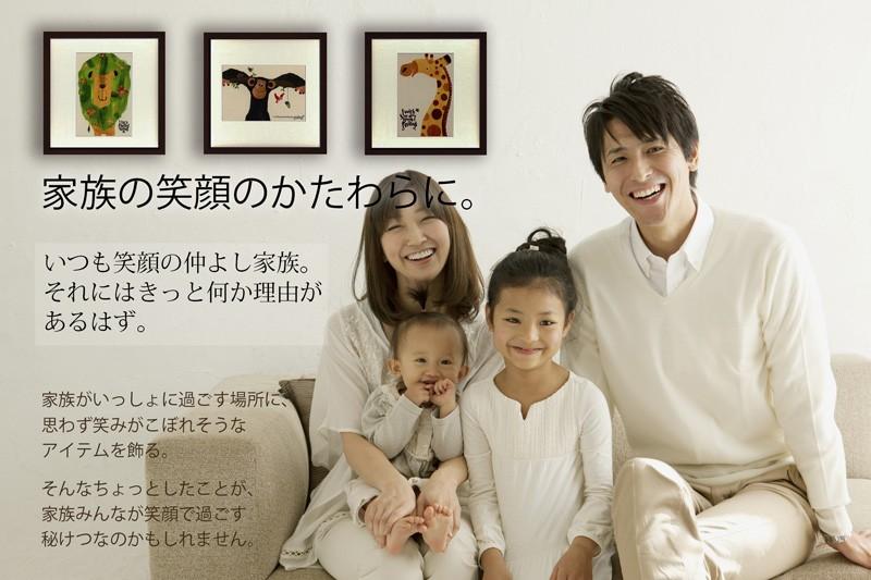 家族の笑顔のかたわらに絵がある。