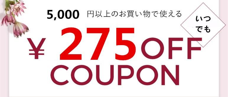 275円OFFクーポン