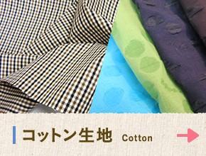 コットン生地 Cotton