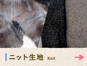 ニット生地 Knit
