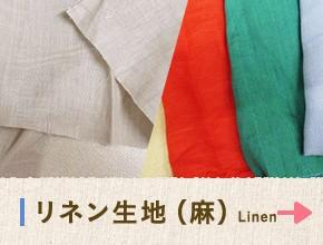 リネン生地(麻)Linen