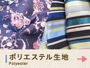 ポリエステル生地 Polyester