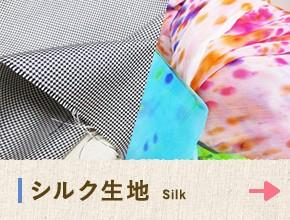 シルク生地 Silk