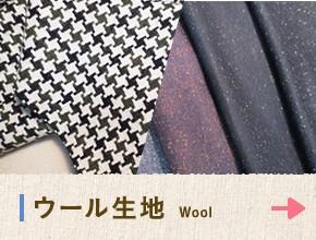 ウール生地 Wool