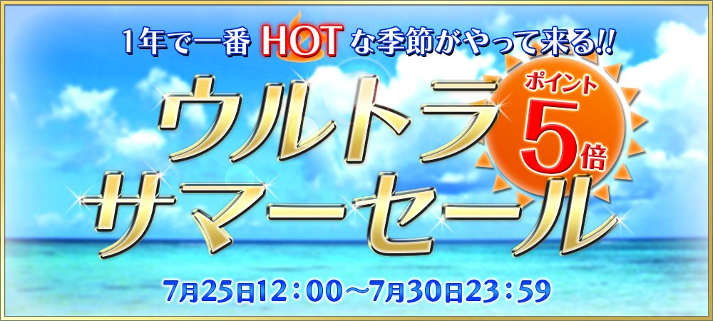 ウルトラサマーセール!【7/25〜7/30】