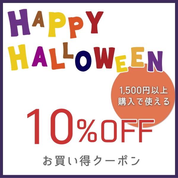 【AZ-NET手芸】10%OFFクーポ