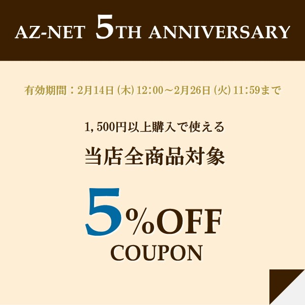 【AZ-NET手芸】5%OFFクーポン