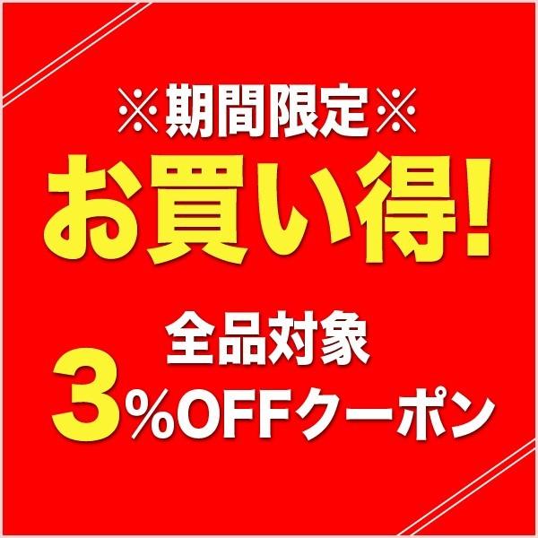 【期間限定】全品3%OFFクーポン♪12/12(木)15:59まで
