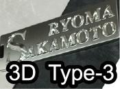 3D Type-3 ネームプレート