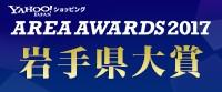 岩手県大賞2017