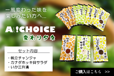 A!CHOICE