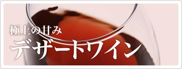 安曇野ワイナリー デザートワイン