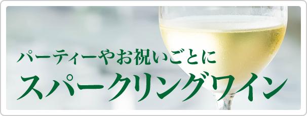 安曇野ワイナリー スパークリングワイン