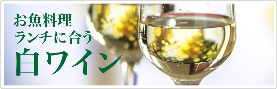 安曇野ワイナリー 白ワイン