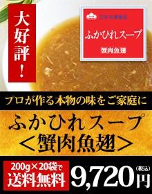 【送料無料】ふかひれスープ200g20袋1ケース