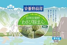 【送料無料】安曇野厨房 わさび豚まん1ケース(200g(4個入り)×12袋)