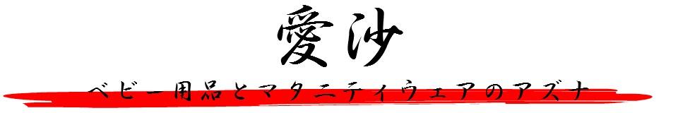 アズナ ロゴ