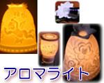 芳香アロマライト ガイア GAIA